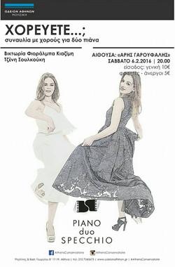 Concert in Thessaloniki