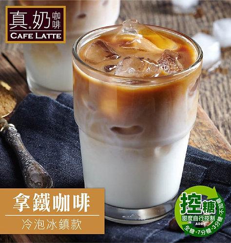 台灣拿鐵咖啡冷泡冰鎮款 (8包/盒)
