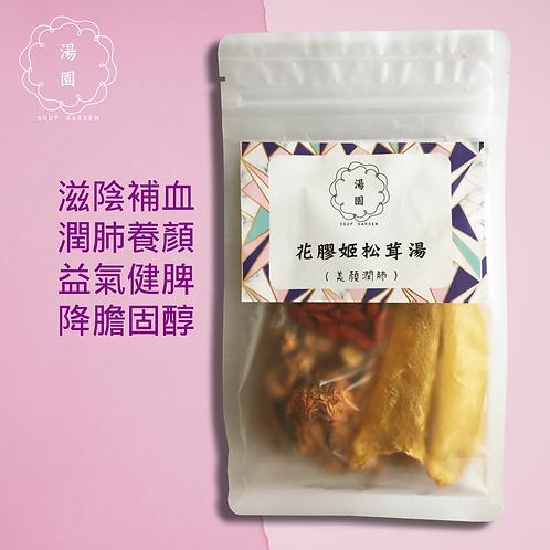 花膠姬松茸湯包