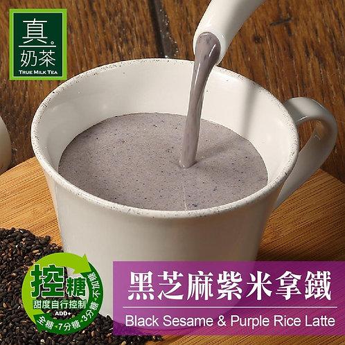 台灣黑芝麻紫米拿鐵 (8包/盒)