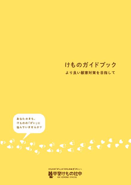 kemono_panf_1.jpg