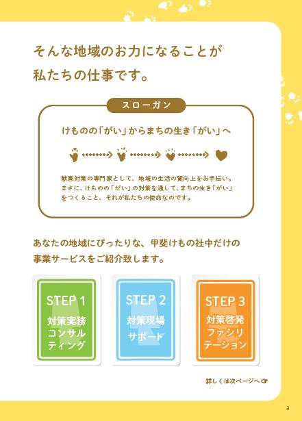 kemono_panf_2-3.jpg