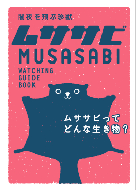 musasabi_guide_hyoshi.jpg