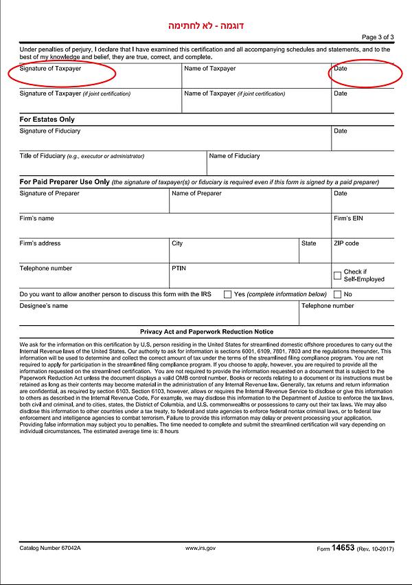 טופס 14653 לחתימה 2018.png