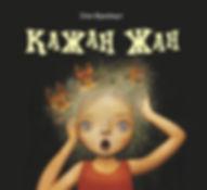 cover-kazhan-front-1-1092x1002.jpg