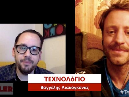 Ο Μιχάλης Συριόπουλος μιλάει για την Τζενεράλε στο thecaller.gr