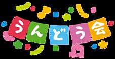undoukai_title.png