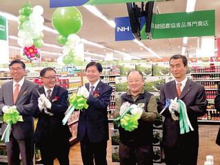 LA 첫 한국 농협 전문매장 오픈