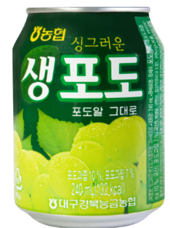 GRAPE BEVERAGE / 생포도