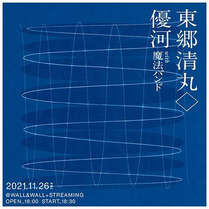 211126_wallwall_togoyuga_square.jpg