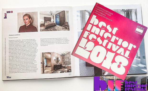 тамара лунгрен дизайнер интерьеров фестиваль дизайна