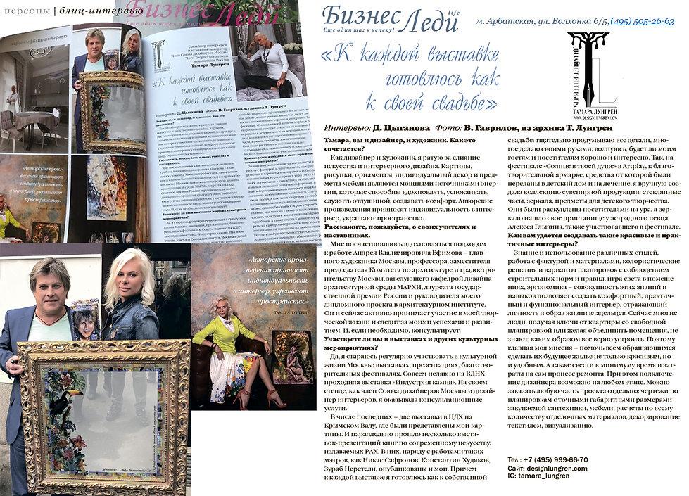 интервью журнал бизнес леди тамара лунгрен