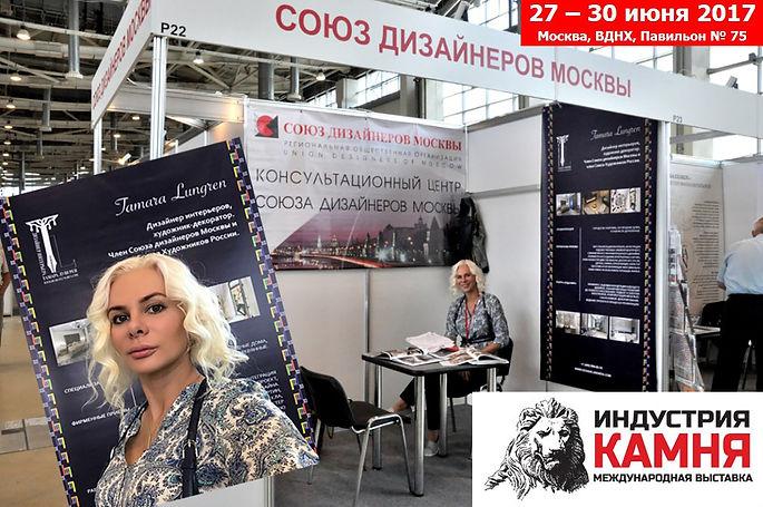 выставка вднх индустрия камня