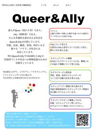 Queer&Allyチラシ