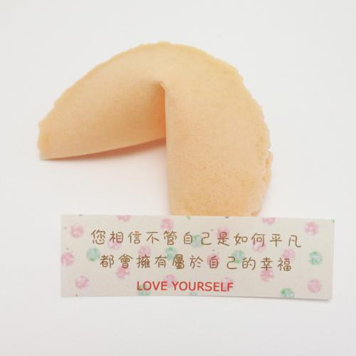 一個人的幸福籤文 天天幸運餅草莓風味
