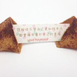 一個人的幸福籤文 天天幸運餅肉桂風味