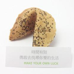 幸運籤文 天天幸運餅黑胡椒風味