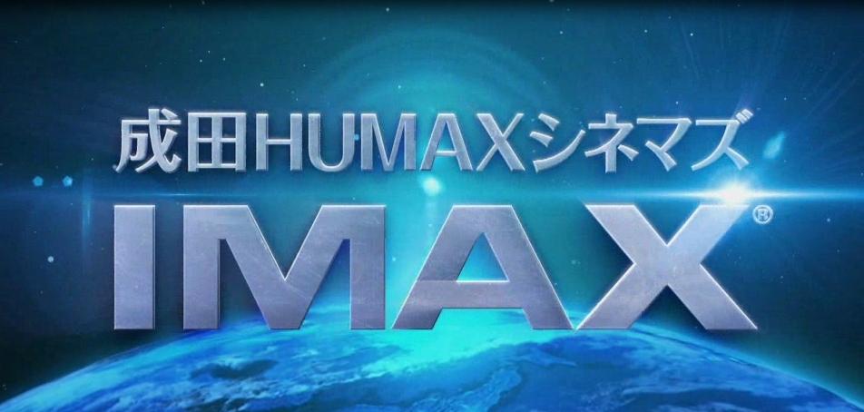 成田ヒューマックスシネマズ