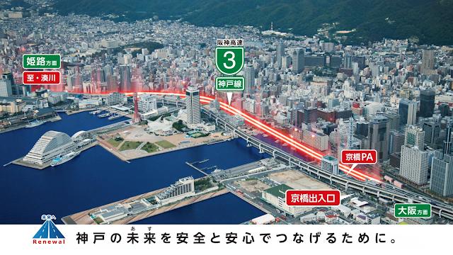 阪神高速 工事CM