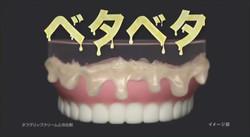 タフグリップ TVCM「ベタベタしない」篇