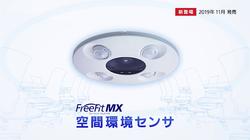 Panasonic FreeFitMX 空間環境センサ紹介動画
