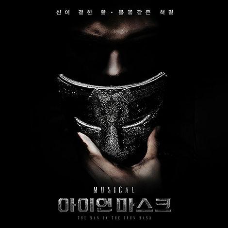 ironmask.jpg