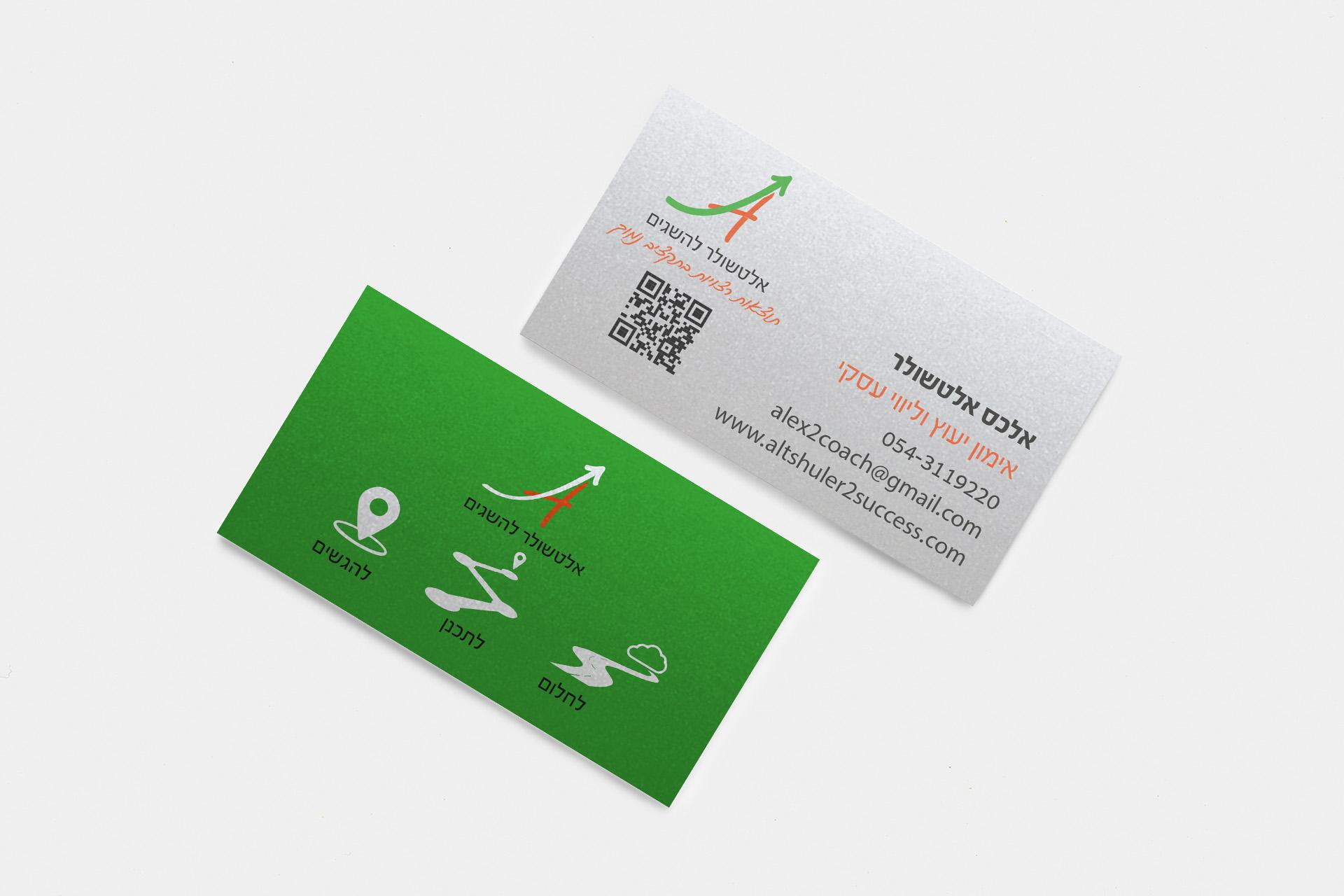 עיצוב כרטיס ביקור