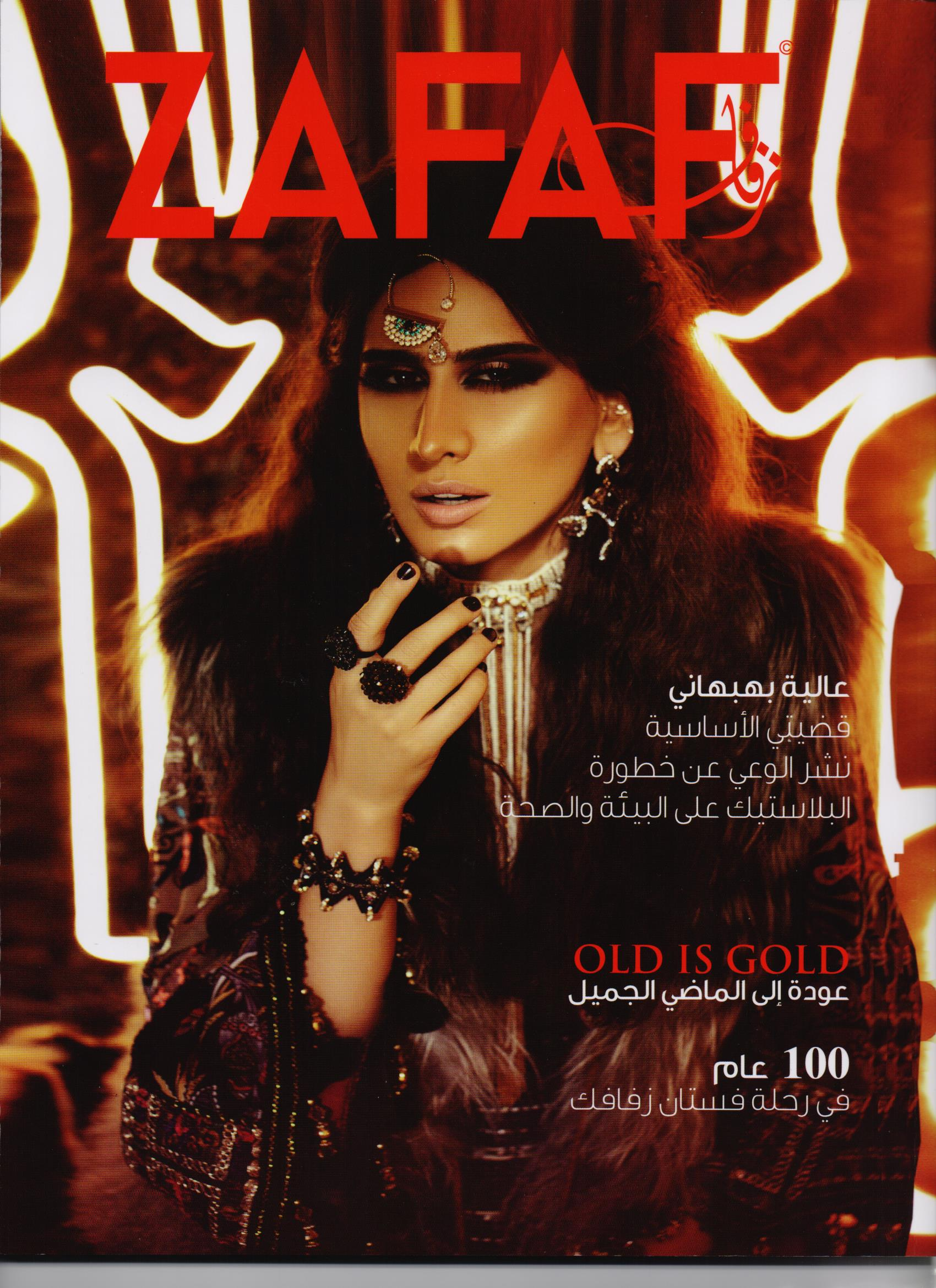 ZAFAF MAGAZINE COVER PAGE
