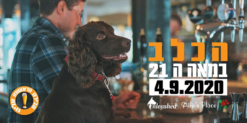 """הרצאה : הכלב במאה ה21 - מייקס פלייס ת""""א"""