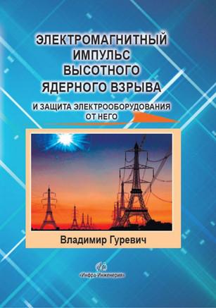 Электромагнитный импульс ВЯВ и защита от него в новой книге Владимира Гуревича