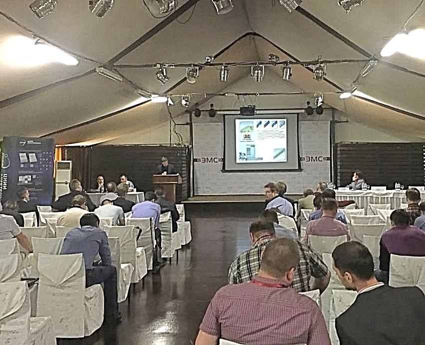 Конференция по электромагнитной совместимости