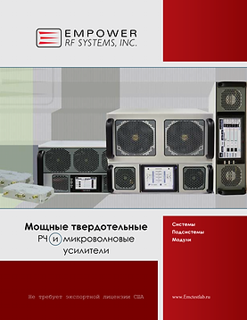 Empower Catalog RUS web EMC-1.png