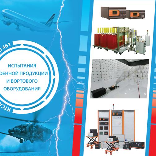 Уникальные испытательные системы для сильноточных и высоковольтных испытаний авиационной и оборонной продукции