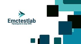 Emctestlab.ru - Тематический портал по электромагнитной совместимости