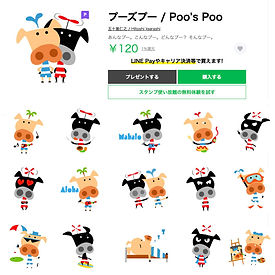 LINE-Poo.jpg