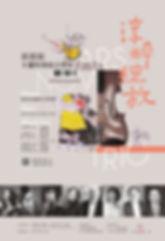 新藝術三重奏-海報-final-01.jpg