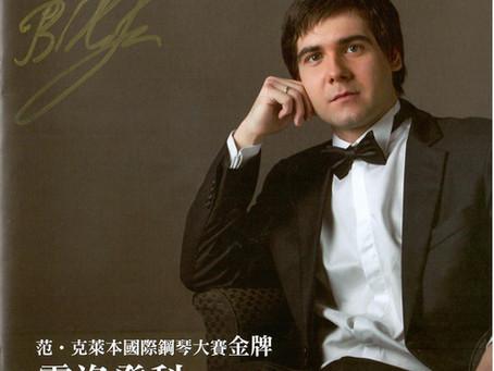 【FAZIOLI名家系列】2013范‧克萊本國際鋼琴大賽金獎 - 瓦丁‧霍洛登科 Vadym Kholodenko