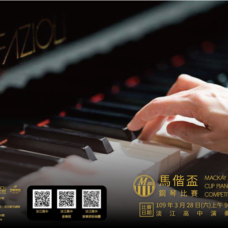 03/28 2020第七屆馬偕盃鋼琴大賽