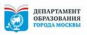 Департамент образования г.Москва