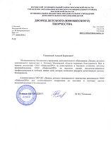 рекомендательное письмо Видеонаблюдение.рус