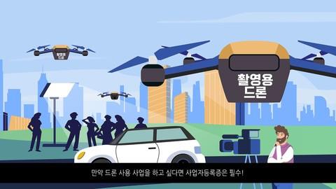 자동차 CF 드론 촬영 교육현장