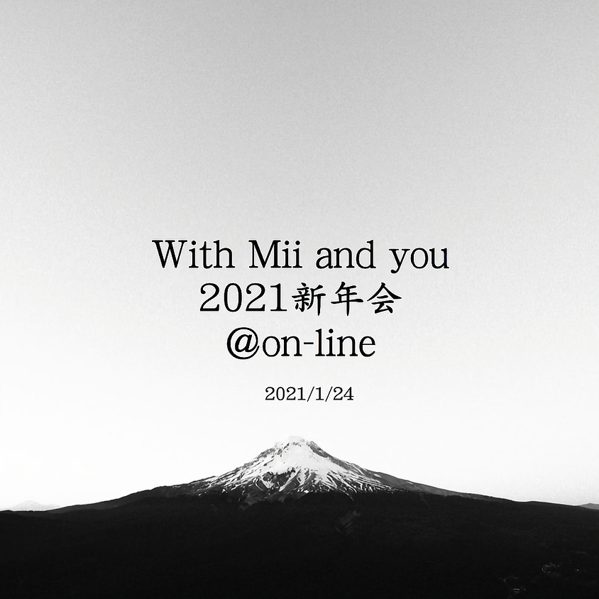 With Mii and youオンライン新年会<宴編>
