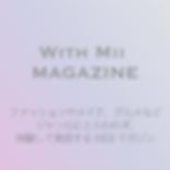 withmiimagazine.png