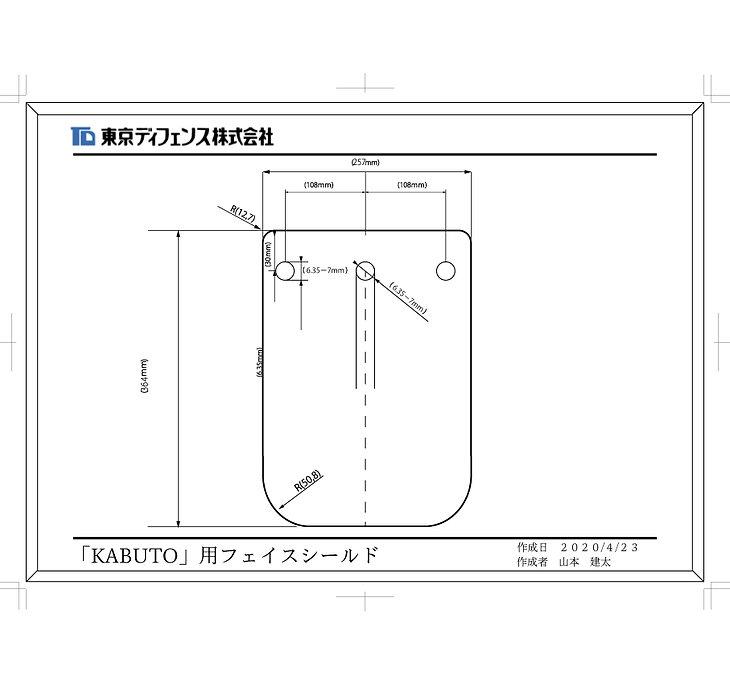 KABUTOシールド図面B4.jpg