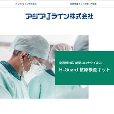 アジアJライン株式会社様(H-Guard)