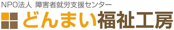 どんまい福祉工房ロゴ.jpg