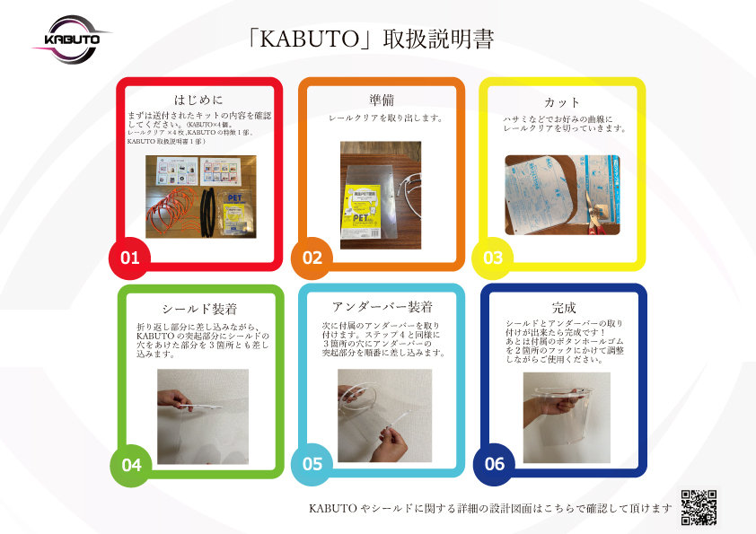 KABUTO-取説NEWver.jpg