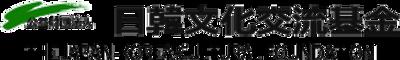 日韓文化交流基金 ロゴ.png