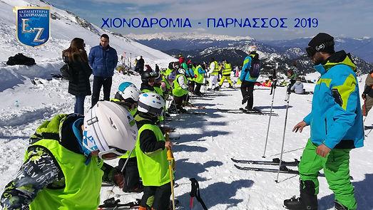 XIONODROMIA 2019_high_quality.jpg