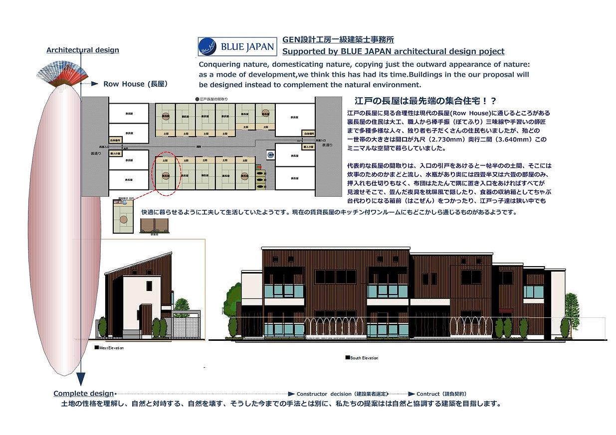 ブルー江戸の長屋は最先端の集合住宅10青.jpg